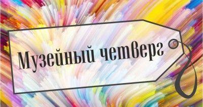 «Музейный четверг»