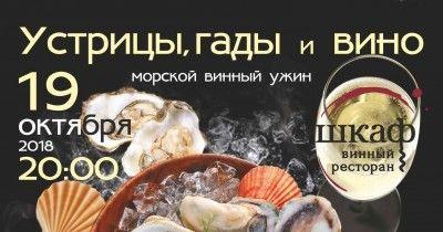 Винный ужин «Устрицы, гады и вино»