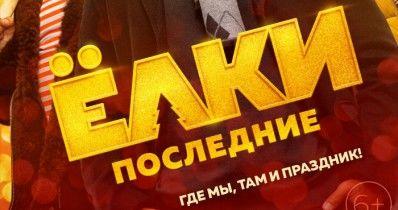 Фильм «Ёлки Последние»