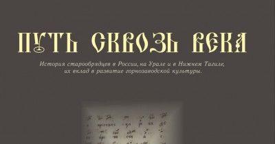 Открытие выставки «Путь сквозь века»