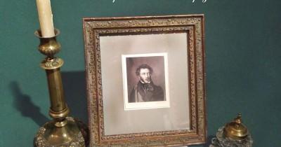 Выставка «Тагильская находка. А.С. Пушкин в письмах  Карамзиных»