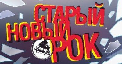 Музыкальный фестиваль «Старый Новый Рок»