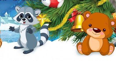 Новогодние елки в зоопарке «GreenPoll»
