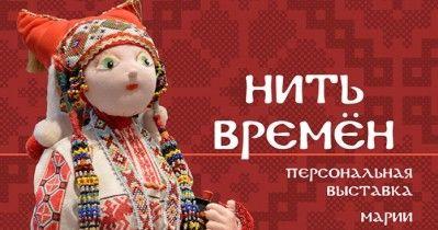 Выставка авторских кукол «Нить времён»