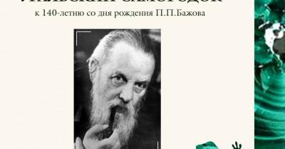 Выставка «Уральский самородок»