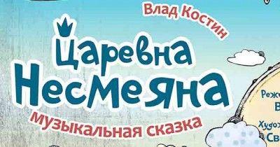 Спектакль «Царевна Несмеяна»