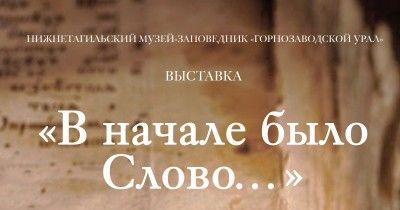 Выставка «В начале было Слово»