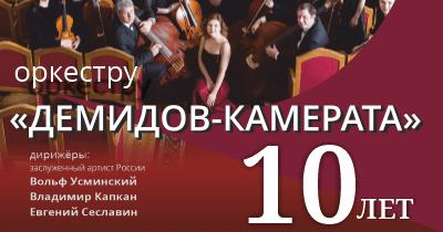 """Концерт «10 лет оркестру """"Демидов-камерата""""»"""