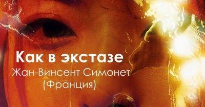 Открытие выставки «Как в экстазе»
