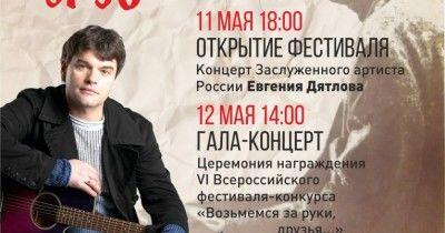 Всероссийский фестиваль-конкурс «Возьмёмся за руки, друзья…»