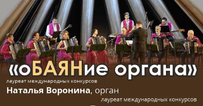 Концерт «оБАЯНие органа»