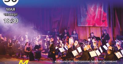 Концерт «Музыкальные легенды XX века»