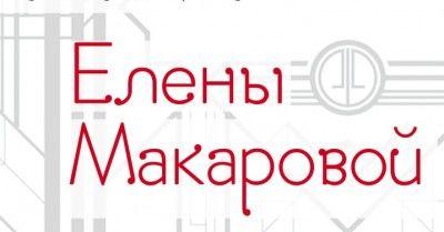 Бенефис Елены Макаровой