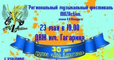 Концерт в честь 30-летия группы «2 капитана»
