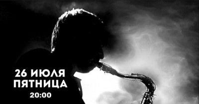 Вечер джаза в «Горе»