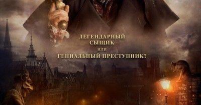 Фильм «Видок: охотник на призраков»