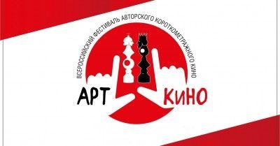 Фестиваль авторских короткометражных фильмов «АРТкино»