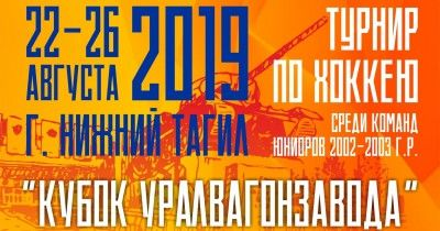 Турнир по хоккею АО НПК «Уралвагонзавод»