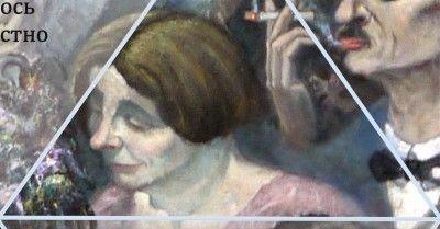 """Выставка «Картина """"Свадьба слепых"""" Берингова»"""