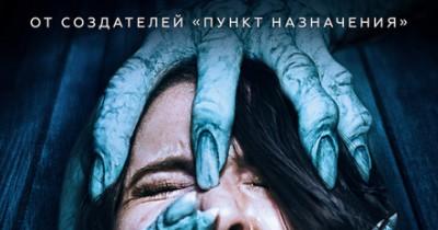 Фильм «Пункт назначения: Смайл»