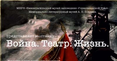 Открытие выставки «Война. Театр. Жизнь»