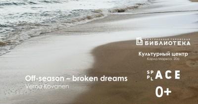 Открытие выставки «Межсезонье — разбитые мечты»