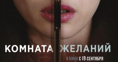 Фильм «Комната желаний»
