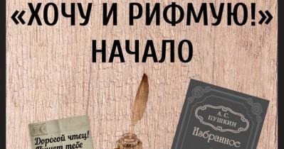 Поэтический вечер «Хочу и рифмую!»
