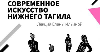 Лекция Елены Ильиной «Современное искусство Нижнего Тагила»
