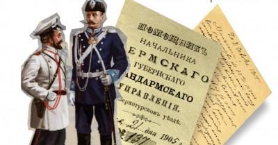 Лекция «Загадки тагильского жандарма Ральцевича»