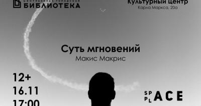 Открытие выставки «Суть мгновений»