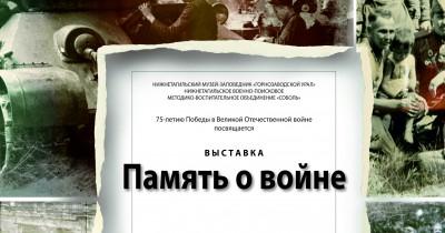 Открытие выставки «Память о войне»