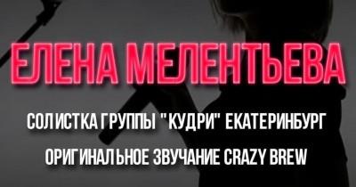 Музыкальный вечер с Еленой Мелентьевой