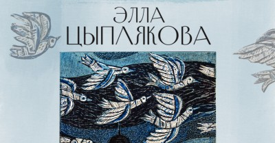 Выставка Эллы Цыпляковой «Сделано в Петербурге»