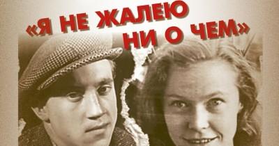 Вечер-посвящение памяти Изы Высоцкой «Я ни жалею не о чём»