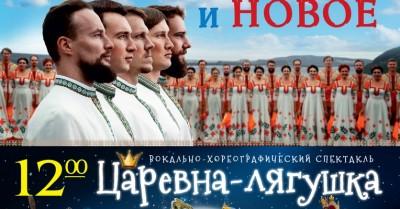 Государственный русский народный Волжский хор в Драматическом театре