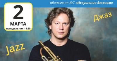 Большой весенний концерт с Вадимом Эйленкриг