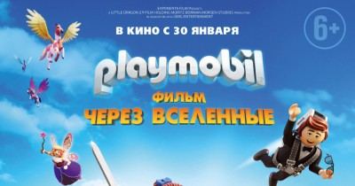 """Фильм """"Playmobil фильм: Через вселенные"""""""