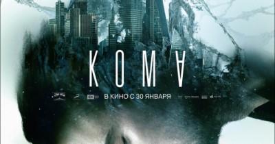 Фильм «Кома»