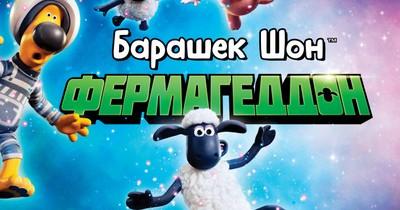 Фильм «Барашек Шон: Фермагеддон»