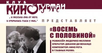 Встреча клуба «Киногурман»: просмотр фильма «8½»