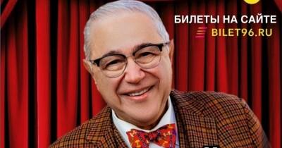 Концерт Евгения Петросяна