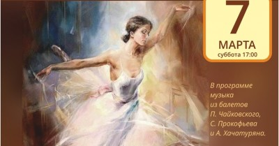 Концерт «Билет на балет»