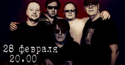 Концерт «НИК РОК-Н-РОЛЛ & Трите души»