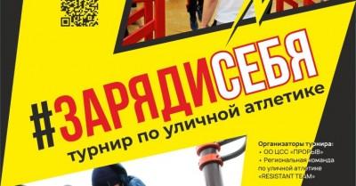 Турнир по уличной атлетике