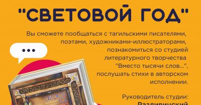 Презентация альманаха «Световой год»