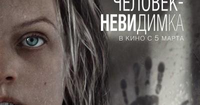 Фильм «Человек-невидимка»