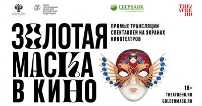 «Золотая маска в кино» – 2020
