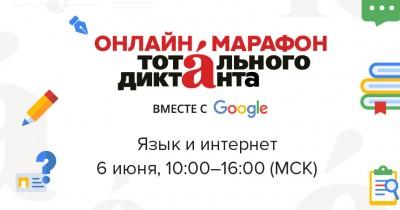 Онлайн-марафон ко Дню русского языка «Язык и интернет»
