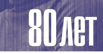 Концерт к 80-летию Владимира Высоцкого